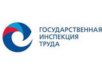 государственная инспекция труда декларация соответствия